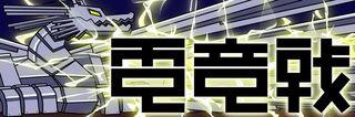 denryu_banner.jpg